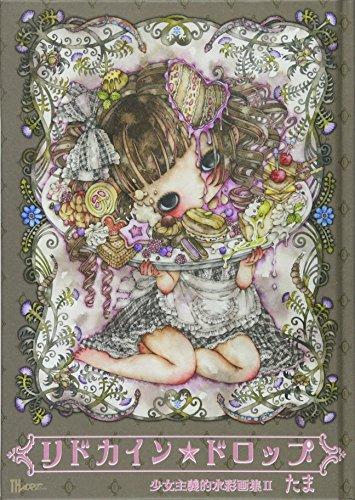 リドカイン★ドロップ〜少女主義的水彩画集II (TH ART Series)の詳細を見る