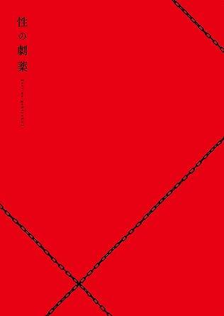 【Amazon.co.jp限定】性の劇薬 DVDスペシャル・エディション (特典:場面写真ブロマイド1枚)