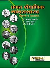प्रगत  शैक्षणिक मानसशास्त्र विकास व अध्यनन (Marathi Edition)
