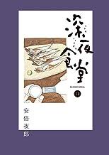 表紙: 深夜食堂(13) (ビッグコミックススペシャル) | 安倍夜郎