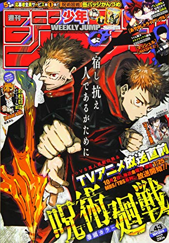 週刊少年ジャンプ(43) 2020年 10/12 号 [雑誌]