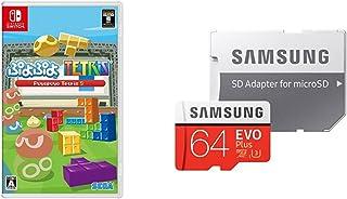 ぷよぷよ(TM)テトリス(R)S  - Switch + Samsung microSDXCカード 64GB EVO Plus Class10 UHS-I U3対応 セット