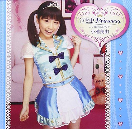 泣き虫Princess(通常盤・A)