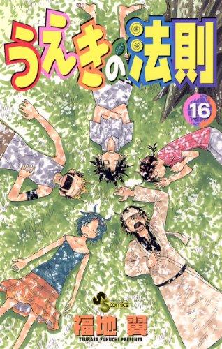 うえきの法則(16) (少年サンデーコミックス)