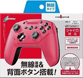 【連射/背面ボタン搭載】 CYBER ・ ジャイロコントローラー 無線タイプ ( SWITCH 用) ピンク