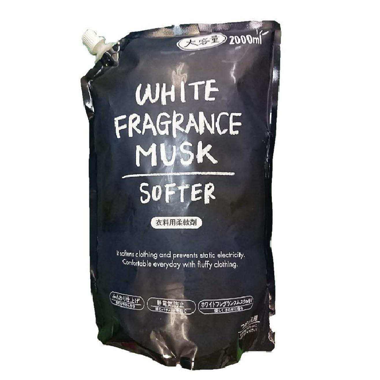 掃く葉を集める偏見ミツエイ WHITE FRAGRANCE MUSK 衣料用 柔軟剤 ムスク ふんわり 静電気防止