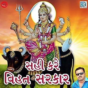 Sahi Kare Vihat Sarkar