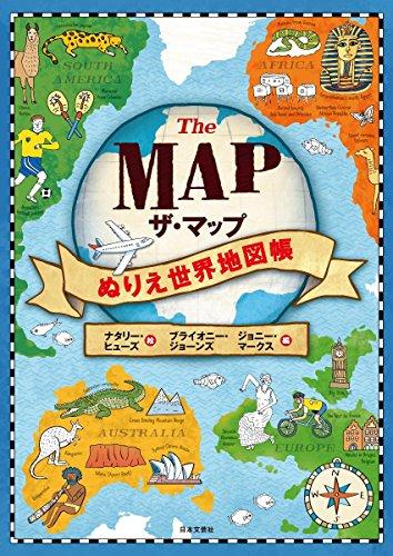 ザ・マップ ぬりえ世界地図帳の詳細を見る