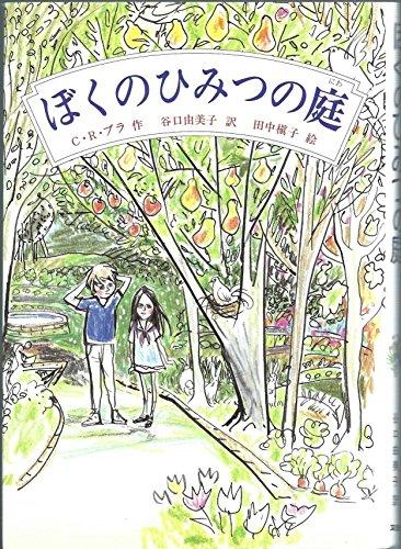 ぼくのひみつの庭 (文研ブックランド)