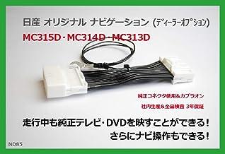 TV+ナビ使える できナビ 日産ディーラーオプション 2015年~2013年モデル -MC315D-A・MC315D-W・MC314D-A・MC314D-W・MC313D-A・MC313D-W対応 ND85