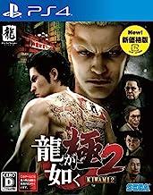 龍が如く 極2 新価格版 - PS4