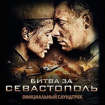 Битва за Севастополь (Официальный саундтрек)