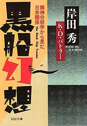 黒船幻想―精神分析学から見た日米関係 (河出文庫―岸田秀コレクション)
