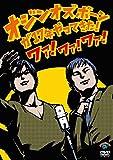 オジンオズボーン単独ライブオジンオズボーンが17年やってきた!ワァ!ワァ!ワァ![DVD]