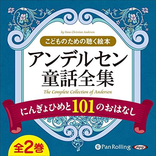 『アンデルセン童話全集 にんぎょひめと101のおはなし』のカバーアート