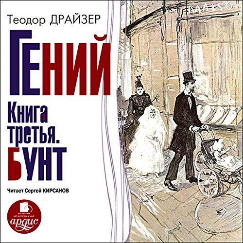 Geniy: Kniga tret'ya. Bunt audiobook cover art