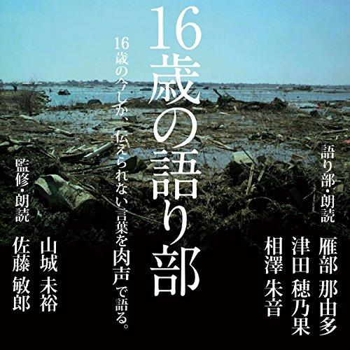 16歳の語り部 | 佐藤 敏郎