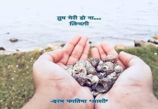तुम मेरी हो ना... ज़िन्दगी: जज़्बाती शायरी (Ghazal book Book 1) (Hindi Edition)