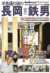 不思議の国の長岡鉄男 (2) (季刊・オーディオアクセサリー 増刊)