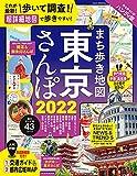 まち歩き地図 東京さんぽ 2022