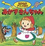 あかずきんちゃん (世界名作アニメ絵本 (9))