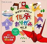 Oboete okitai denshō origami