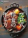 プロ式 洋食の作り方[雑誌] エイムック