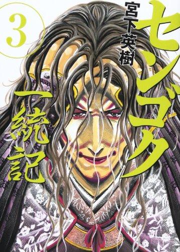 Sengoku lineage chronicle (3) (Yanmaga KC Special)
