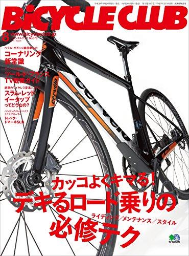 BiCYCLE CLUB (バイシクルクラブ)2016年8月号 No.376[雑誌]