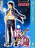 銀魂 モノクロ版 7 (ジャンプコミックスDIGITAL)