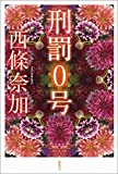 刑罰0号 (文芸書)