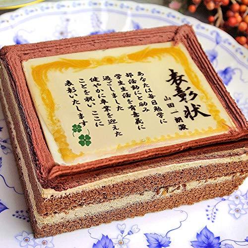 ケーキで表彰状 10号 名入れ (卒業お祝いの表彰状)