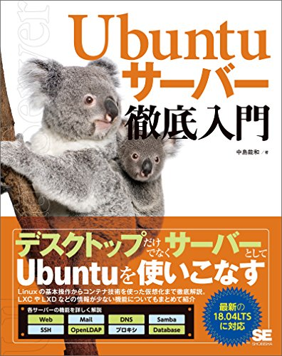 Ubuntuサーバー徹底入門