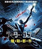 テーター・シティ 爆・殺・都・市[Blu-ray/ブルーレイ]