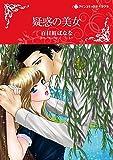 疑惑の美女 (ハーレクインコミックス)