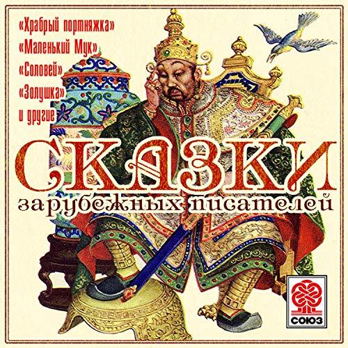 Сказки зарубежных писателей cover art