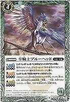 【シングルカード】辛騎士ブルーヘッド (BS38-019) - バトルスピリッツ [BS38]十二神皇編 第4章 (C)