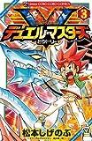 デュエル・マスターズ V(ビクトリー)(3) (てんとう虫コミックス)