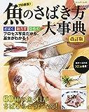 改訂版 魚のさばき方大事典 (ブティック・ムックno.1429)
