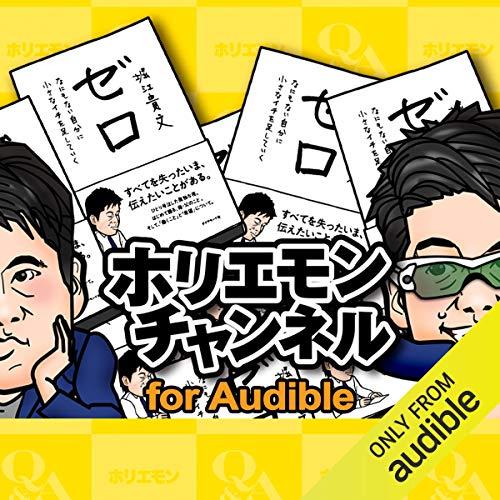 『ホリエモンチャンネル for Audible』のカバーアート