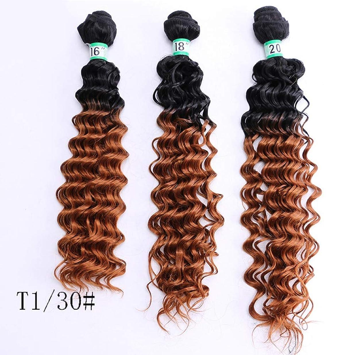 前投薬あからさまあざYrattary ディープカーリーウェーブ3バンドルブラジルのヘアエクステンション滑らかで太い髪70 g /個16 18 20インチ - T1 / 30#黄褐色グラデーション複合毛レースのかつらロールプレイングかつら長くて短い女性自然 (色 : Gradient, サイズ : 16