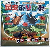 昆虫おりがみ(折り紙) パノラマステージつき サイズ:16cm×30cm INSECT ORIGAMI JAPAN