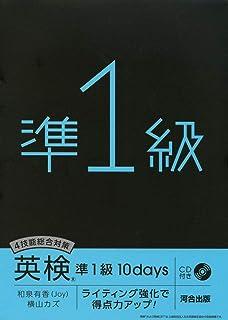 4技能総合対策英検準1級10daysライティング強化で得点力アップ!