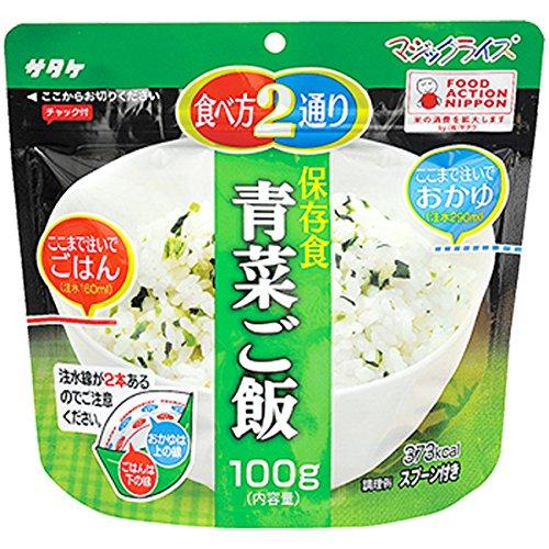 サタケ マジックライス 備蓄用 青菜ご飯 100g×2個 セット (アレルギー対応食品 防災 保存食 非常食)