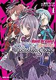 バンドリ!ガールズバンドパーティ! Roselia Stage 1 (ガルドコミックス)