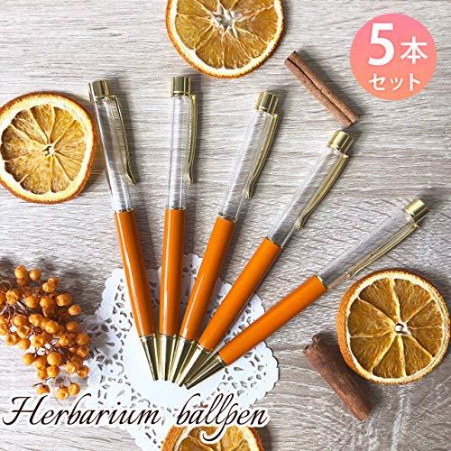 Ever garden ハーバリウムボールペン 中栓改良タイプ 本体のみ 5本セット 手作り キット ゴールド DIY専用 ハンドメイド オリジナル ペン ハーバリウム レジン (オレンジ5本セット)