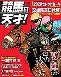 競馬の天才! Vol.23