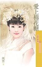 "Й‡‡иЉ±122ж""›дёЉжЈ‰иЉ±зі–гЂ""й™ђгЂ• (Traditional Chinese Edition)"