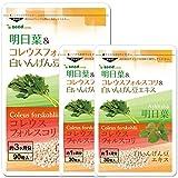 シードコムス seedcoms 明日葉 コレウスフォルスコリ 白インゲン豆 エキス スッキリ 燃焼系 糖質バリア ダイエット 約5ヶ月分 150粒