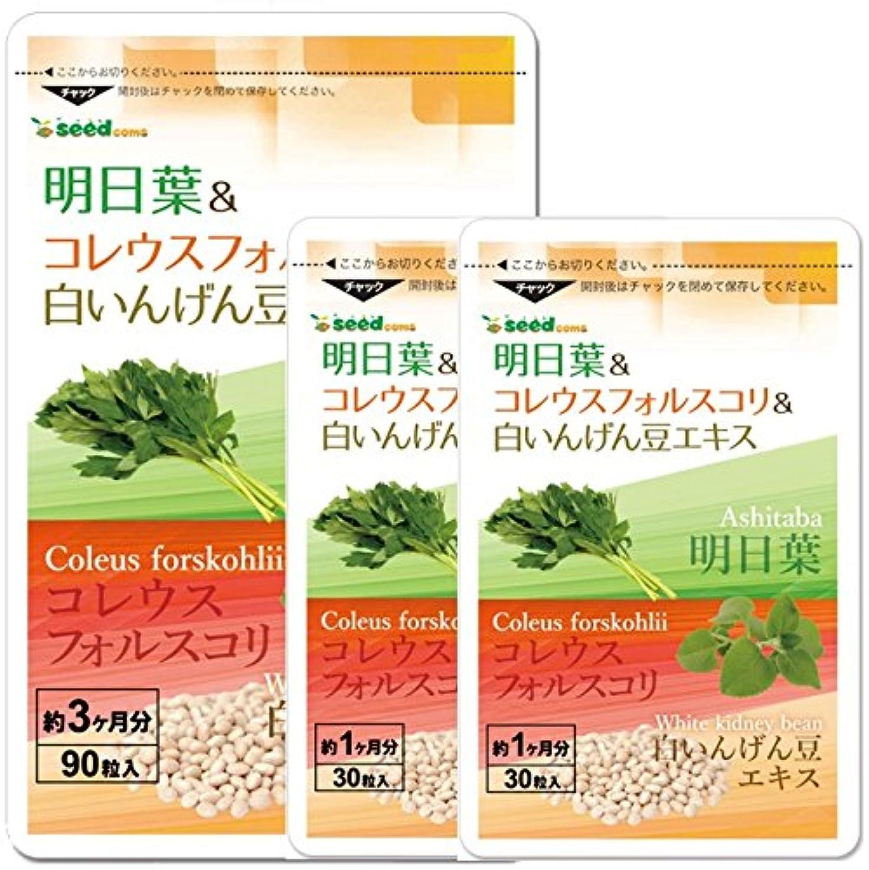 伝える無条件から明日葉 & コレウスフォルスコリ & 白インゲン豆 エキス (約5ヶ月分/150粒) スッキリ&燃焼系&糖質バリアの3大ダイエット成分